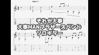 概要欄をご覧ください。Please overview! 原曲キー、演奏はカポなし Original Key, and Play CAPO none Piascore 楽譜ストアで「それが大事」の発売を開始しま ...