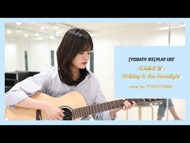 [YODATV #5] 서교동의 밤 - Walking in the Moonlight (cover by. YODAYOUNG)