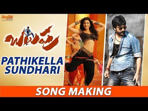 Pathikella Sundhari Sung By Mika Singh in Telugu Movie Song Balupu