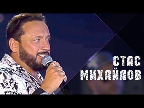 Стас Михайлов - Полсотни (Жара, Live 2019)