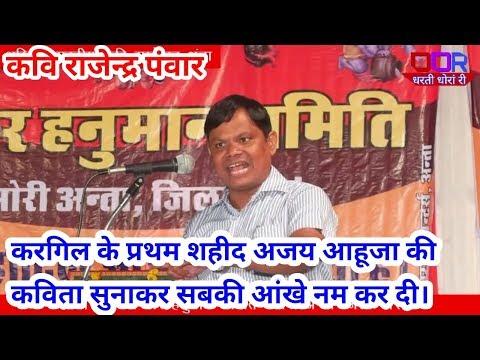 Rajendra Panwar|| करगिल शहीद की ये कविता आपको रूला देगी|| Kargil's first martyr Captain Ajay Ahuja