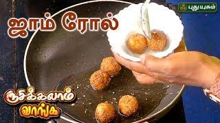 Jam roll – Rusikkalam Vanga | 13/06/2017 | Puthuyugam TV Show