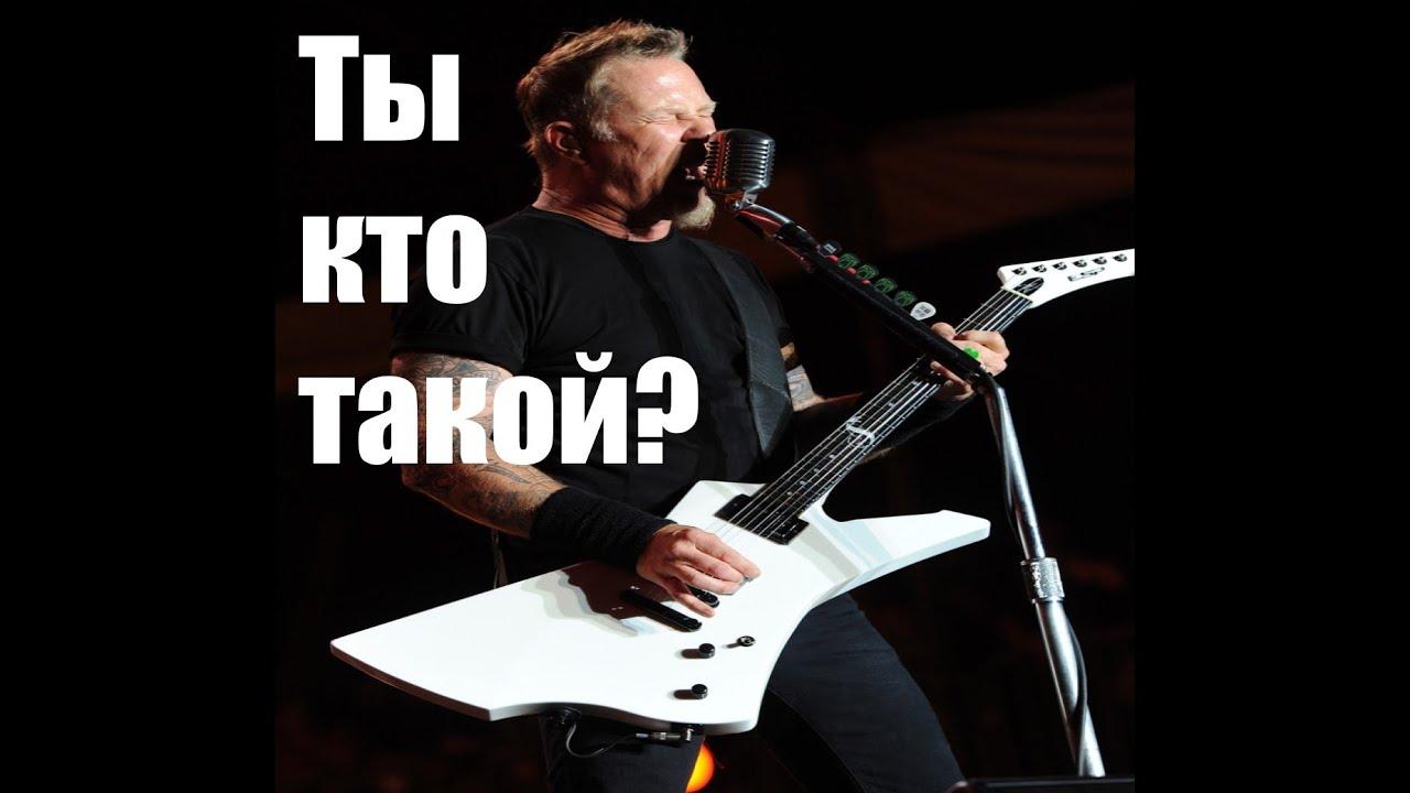 Metallica's James Hetfield Narrates An Anti