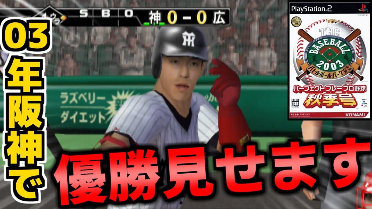 【あかん】阪神が強すぎて03年を思い出すので当時のリアル系野球ゲームをプレイ!【優勝してまう】