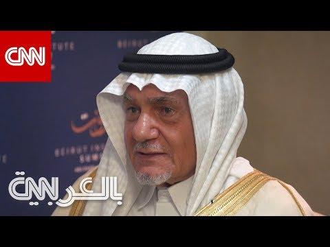 تركي الفيصل لـ CNN: قرار ترامب بالانسحاب -غير حكيم- ولدينا حسن نية تجاه إيران  - نشر قبل 3 ساعة