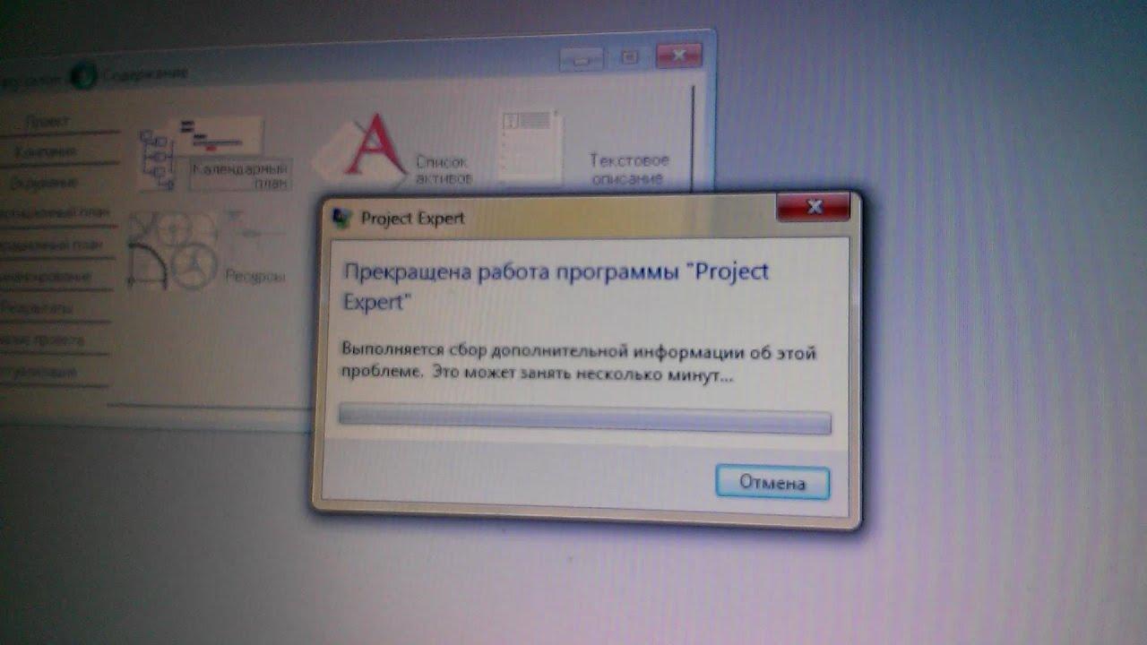 Скачать программу project expert trial