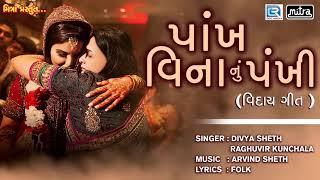 Pankh Vina Nu Pankhi વિદાય ગીત | New Gujarati Lagna Geet 2018 | Full Audio | RDC Gujarati