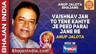 Anup Jalota Bhajans - Vaishnav Jan To Tene Kahiye Je Peed Parai Jane re -  Bhajan India