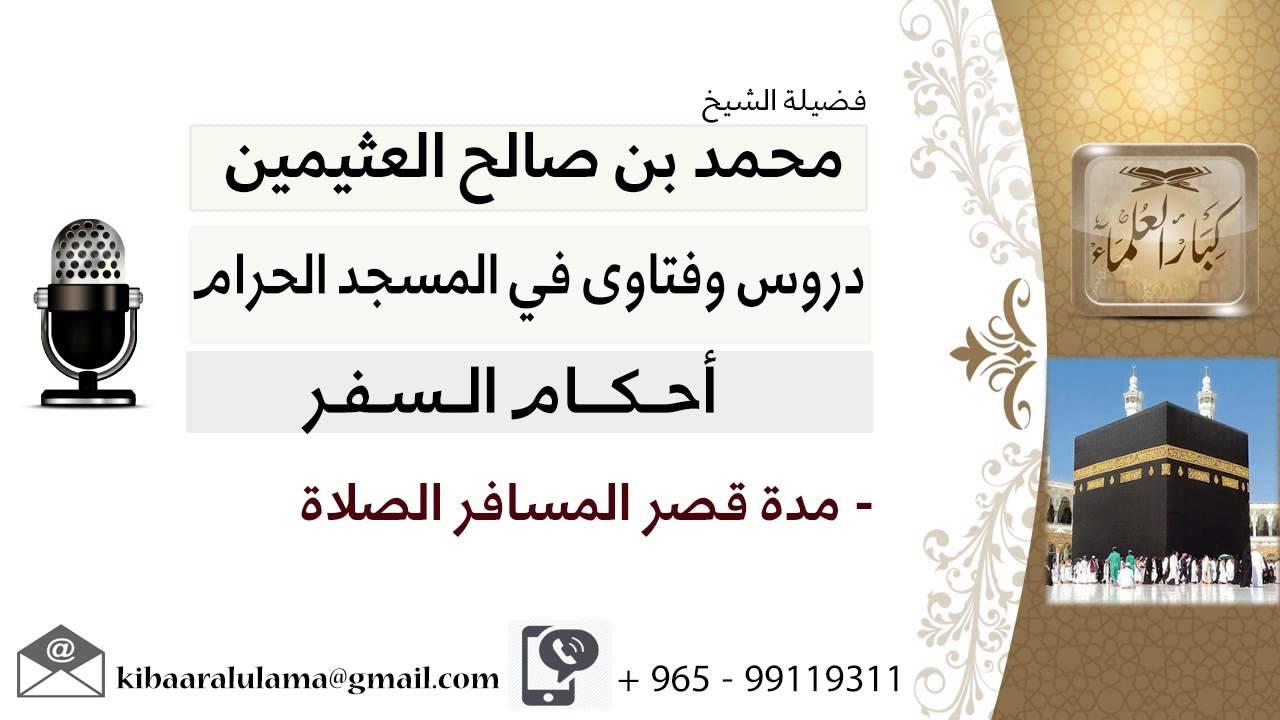 لقاء 24 من 51 مدة قصر المسافر الصلاة الشيخ ابن عثيمين مشروع كبار العلماء Youtube