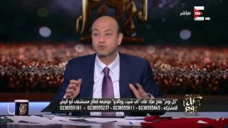 كل يوم - عمرو أديب: الجمعة القادمة حلقة خاصة مع المطربة