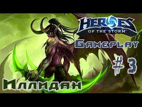 видео: heroes of the storm Новый Иллидан Убийца - геймплей\гайд  (quick match) #3