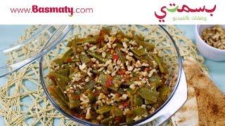 الفاصوليا الخضراء بالطماطم وزيت الزيتون - Green Beans with Tomatoes and Olive Oil