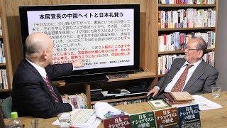 日本以外は「偽帝国」!? 日本の天皇は「地球上の総天皇」!? 安倍政権が礼賛する「神国ナショナリズム」の歴史に迫る!岩上安身による書籍編集者・前高文研代表 梅田正己氏インタビュー