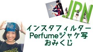 Perfumeジャケ写おみくじ【インスタフィルター】