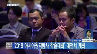 [대전뉴스] 2019 아시아원격탐사 학술대회 대전서 개…