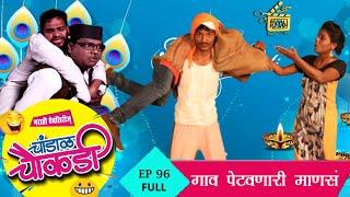 Chandal Chaukadi EP 96 Full gav petvanari manase Marathi comedy web series marathi comedy