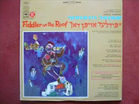 Shmuel Rudenski To Life L Chaim Yiddish Song Youtube