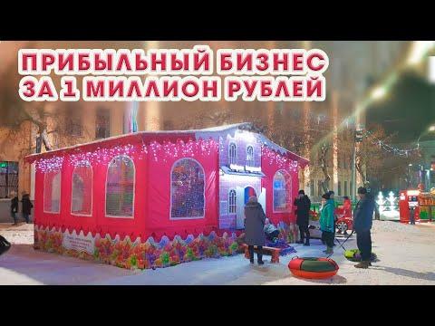Мобильный бизнес за 💲1 миллион рублей💲 - детский лабиринт с батутами