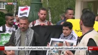 تظاهرة أمام سفارة قطر في بلجيكا رفضا لسياسات الدوحة