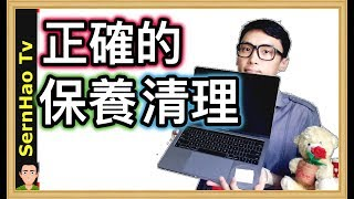 MacBook Pro 使用 教學 63:如何正確清理的+保養MacBook的螢幕+鍵盤!The best way to clean screen and keyboard!| SernHao Tv