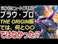 【ガンダム】ジオン初のニュータイプ専用MA、ブラウ・ブロ。THE ORIGIN版では何と!…
