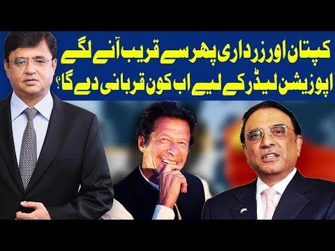 Dunya Kamran Khan Ke Sath - 15 March 2018 - Dunya News