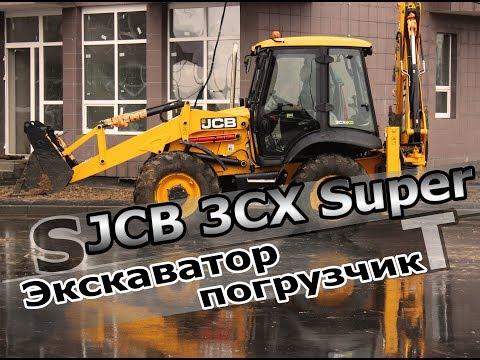 JCB 3CX Super. Обзор экскаватора-погрузчика