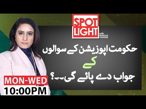 Spot Light with Munizae Jahangir | 21 September 2020 | Aaj News | AL1I