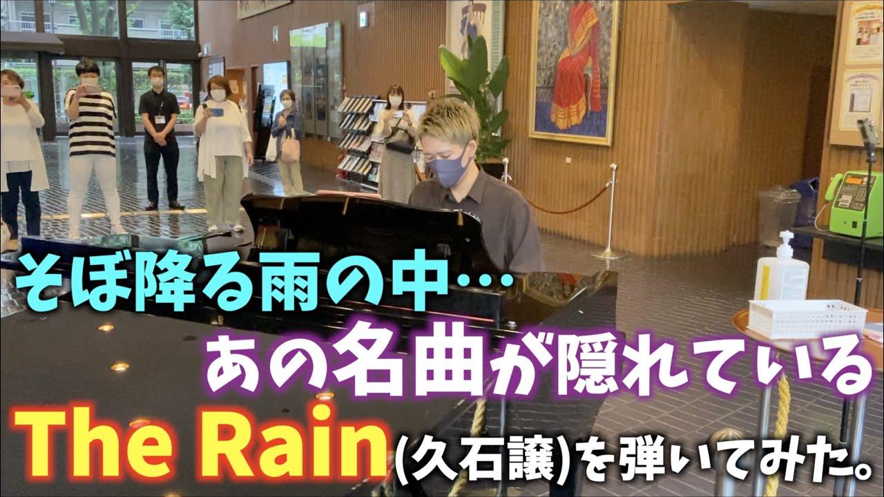 [ストリートピアノ]そぼ降る雨の中…あの名曲が隠れているThe Rain(久石譲)を弾いてみた。