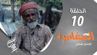برنامج المغامر 4 - الإنسان اليمني | الحلقة 10 - الزنوج 1