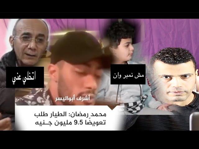 التفاصيل الكامله لقصة محمد رمضان المتناقضه مع الكابتن طيار اشرف (نمبر وان تطلع -0 )!!!!