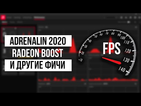 Новый драйвер AMD Adrenalin 2020 с функцией Boost