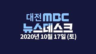 10월 17일 뉴스데스크/대전MBC