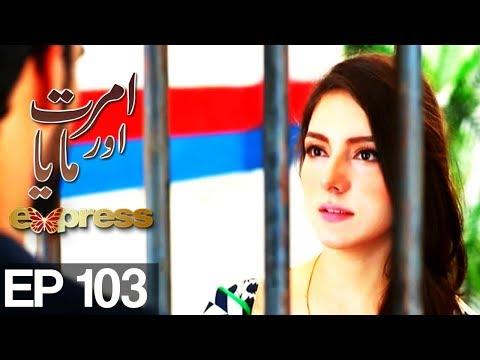 Amrit Aur Maya - Episode 103 | Express Entertainment Drama | Tanveer Jamal, Rashid Farooq, Sharmeen