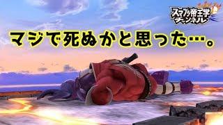 【スマブラWiiU】最速のCF使いがクールにドヤ顔実況Part.13【生存報告】