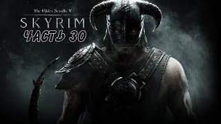 The Elder Scrolls V: Skyrim Прохождение c модами - Часть 30 - Древний свиток (Дракон)