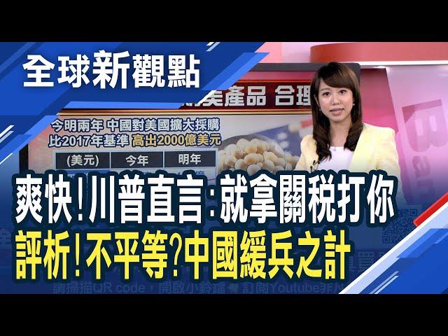 中美簽了又怎樣!關稅未除 中國擴大採購2000億美國商品!不平等條約?韓媒:美國自相矛盾!│