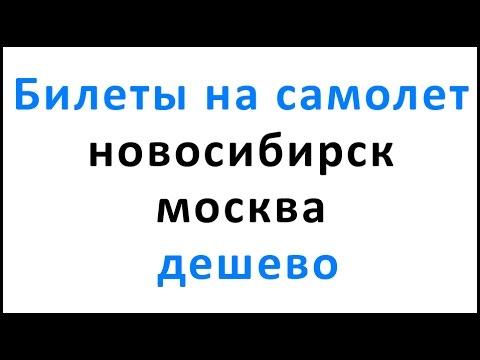 Билеты на самолет новосибирск москва дешево