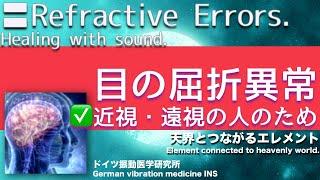 🔴ドイツ振動医学による屈折誤差編|Refractive Errors by German Oscillatory Medicine.