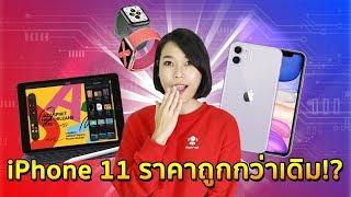 สรุปงานเปิดตัว iPhone 11 Series มา (เกือบ) ครบตามคาด
