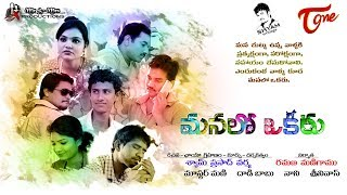 MANALO OKARU   Latest Telugu Short Film 2017   Directed by Shyam Prasad Varma   #TeluguShortFilms