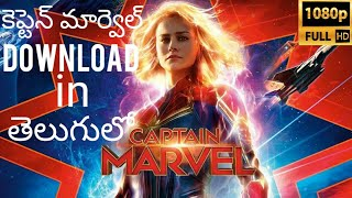 How to download captain marvel full movie hd in telugu
