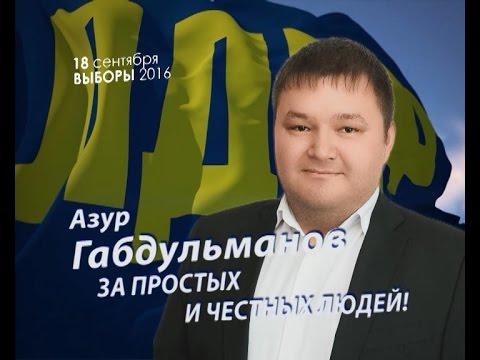 кандидаты в депутаты нижневартовск 2016 фото