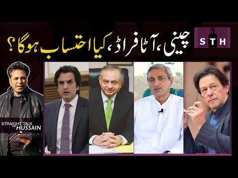 Talat Hussain    Sugar-Wheat Fraud: Accountability?