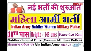 Indian Army Bharti 2019 For General Duty Soldier Women/Female Military Police Online Apply
