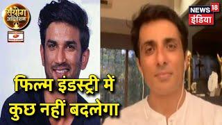 """""""Film Industry में कुछ नहीं बदलेगा""""- Sushant Singh पर बोले Sonu Sood   Sanyog Adhiveshan"""