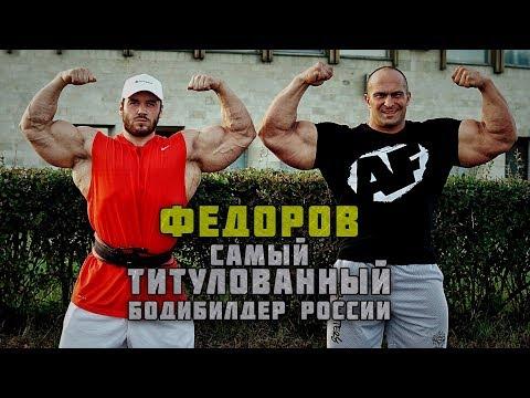 Александр ФЕДОРОВ - самый титулованный бодибилдер России / ТЕЛУ ВРЕМЯ