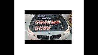 "2012 BMW520d 디젤차케어 ""DPF클리…"