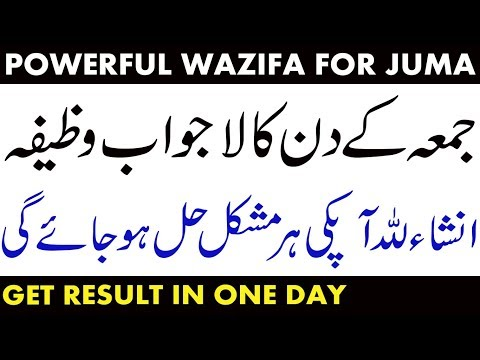 wazifa for juma | best dua for friday | kisi k dil mein muhabbat paida karne ka wazifa