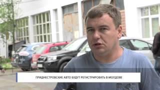 Приднестровские авто будут регистрировать в Молдове